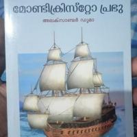 മോണ്ടിക്രിസ്റ്റോ പ്രഭു Authorcrafts