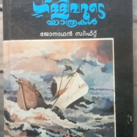 Gulliver's Travels Authorcrafts