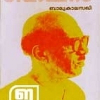ബാല്യകാലസഖി (Balyakalasakhi)